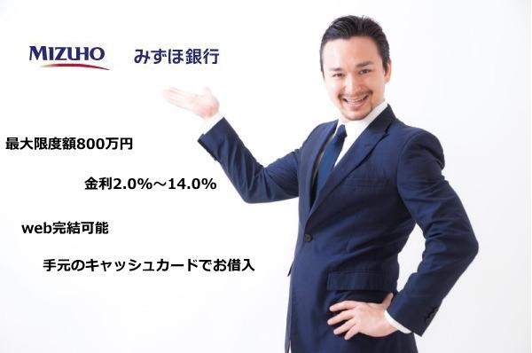 みずほ銀行カードローン紹介