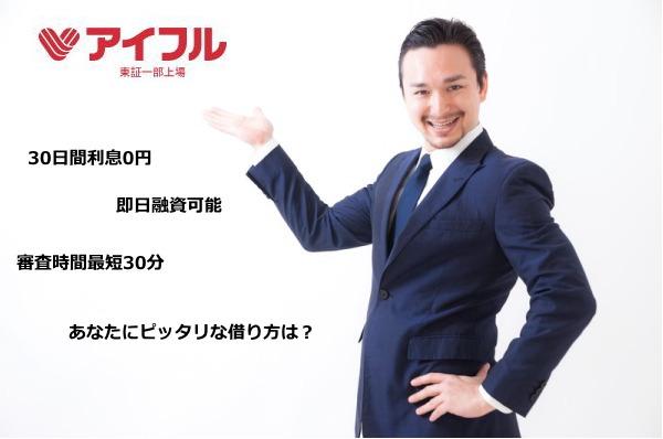 アイフル紹介