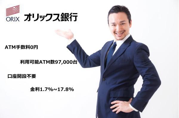 オリックス銀行カードローン紹介