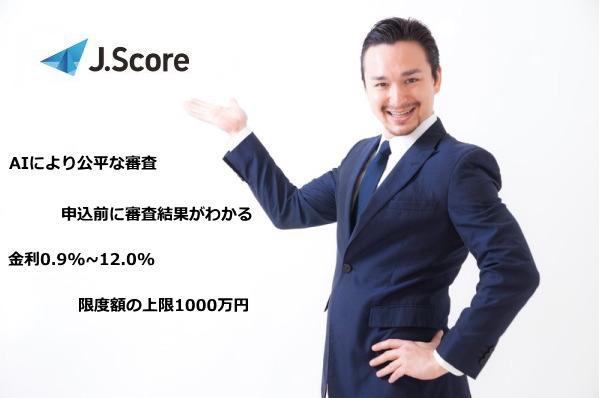 J.Score紹介